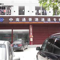 东莞市中南通实业投资有限公司常平公司