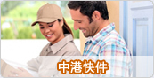 东莞专线香港物流 中港货运运输