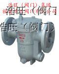 福建浮球式疏水阀CS41H-16C