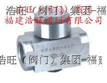 福建热动力式疏水阀CS19H-16C