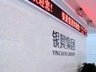 河南银晨锅炉集团有限公司