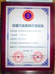 中国行业最具价值品牌