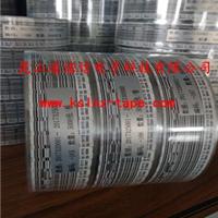 供应轮胎标签/轮胎硫化标签/硫化标签厂家