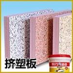 【泡沫板(EPS)粘挤塑板胶水】粘彩钢板胶