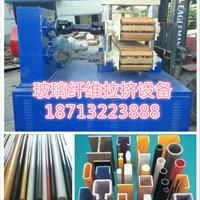 供应河南玻璃纤维型材加工机器/设备