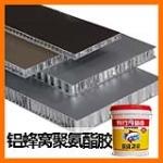 【铝蜂窝板幕墙复合胶】铝蜂窝板天花板胶