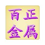 安平百正金属丝网有限公司