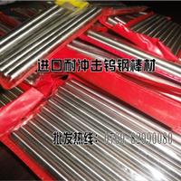 供应KD20高强度钨钢