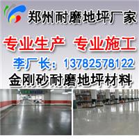 新乡金刚砂耐磨地坪生产厂家 13782578122
