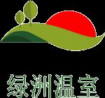 天津市静海县绿洲温室大棚制造厂