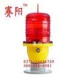 航空障碍灯 赛阳GZ-122工程系列 航空灯厂家