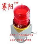 赛阳PLZ-3JL工程系列 航空障碍灯 厂家直销