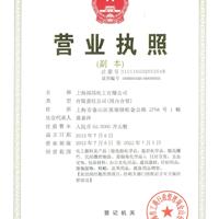 上海祁昂化工有限公司
