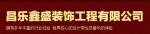北京昌乐鑫盛装饰工程有限公司