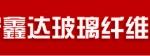 济宁泗水鑫达玻璃纤维厂