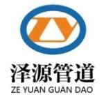 河北泽源管道设备制造有限公司