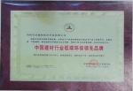 中国建材行业低碳环保领先品牌