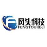深圳市风头科技有限公司