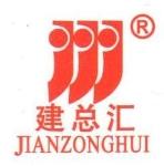 广州市建王防水材料有限公司