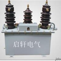 供应JLS-10油浸式高压计量箱(二元件)