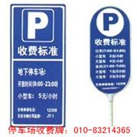 北京顺义区交通标志标线设施单位