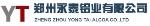 郑州永泰铝业有限公司