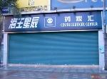 深圳市旺旺门业科技有限公司