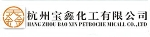 杭州宝鑫化工有限公司