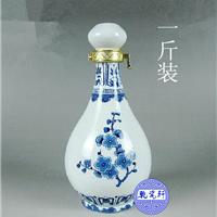 供应陶瓷酒瓶,1斤装酒瓶批发,酒瓶厂家