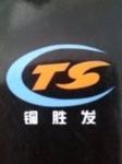 庆云铜胜发机床辅机制造有限公司