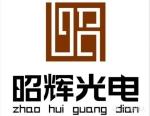 广东昭辉光电科技有限公司