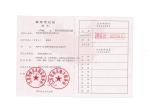 税务登记证一般纳税人