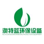 南京澳特蓝环保设备有限公司