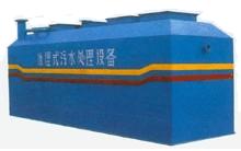 一体化装置、污水提升器等多种污水处理