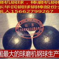 中国最大球磨机钢球