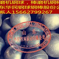 铁矿专用钢球