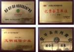 安平县宇森丝网厂