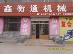 南皮县鑫衡通机械厂