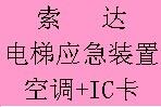 广州索达电气设备有限公司