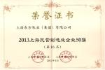 上海民营企业五十强