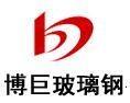 重庆博巨玻璃钢有限公司