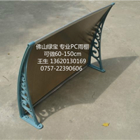 供应pc阳光板耐力板雨棚支架