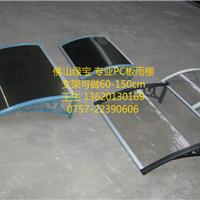 供应PC阳光板耐力板雨棚板雨篷阳蓬支架