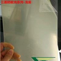 进口高雾度三菱HM02系列防眩光PC板