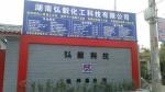 湖南弘毅化工科技有限公司北京分公司