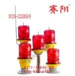 航空障碍灯 赛阳SY22-0-122LED-10W 厂家