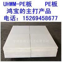 供应耐磨聚乙烯挡板