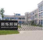 中山市新烁照明科技有限公司
