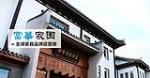 北京富华家园家居装饰有限公司