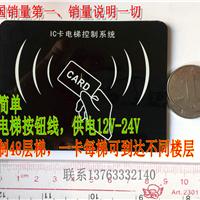 IC电梯门禁 电梯刷卡系统 IC卡电梯控制